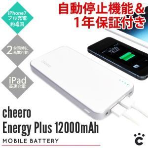 モバイルバッテリー 充電器 iphone 大容量 チーロ バッテリー スマホ cheero Energy Plus 12000mAh|sincere-inc