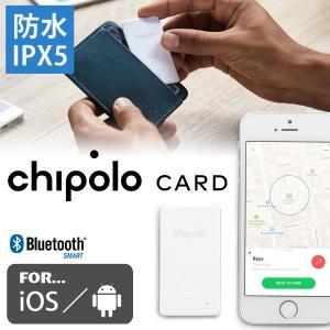 Chipolo CARD チポロカード 防水  最薄 Bluetooth ロケーター スマートフォン 追跡 アプリ 鍵 紛失防止タグ メール便OK
