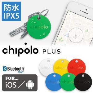 Chipolo PLUS チポロプラス 防水 鍵 紛失防止 Bluetooth ロケーター スマートフォン 追跡 アプリ メール便OK|sincere-inc