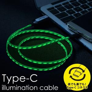 Type-Cイルミネーションケーブル illumination cable USB2.0 最大出力5V/2.4A 充電 通信 メール便OK|sincere-inc