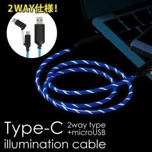Type-C-変換アダプタ付 2way illumination cable イルミネーションケーブル USB2.0 最大出力5V/2.4A 充電 通信 メール便OK|sincere-inc