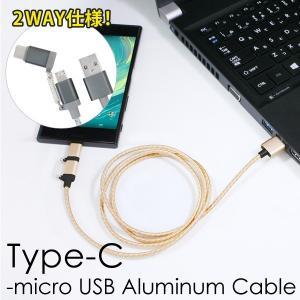 Type-C変換アダプタ付きmicroUSBケーブル 2WAY USBケーブル  1m スマホ android USB2.0 最大出力5V/2.4A メール便OK|sincere-inc