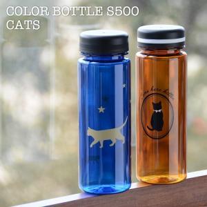 ウォーターボトル COLOR BOTTLE S500 CATS ネコ 猫 ねこ 水筒 500ml ATWG-1310 ATWG-1311|sincere-inc