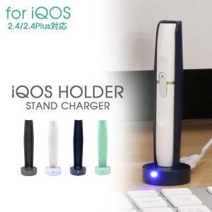 アイコスホルダースタンドチャージャ− iQOS Holder Stand Charger 充電 USB  アイコス 卓上 充電器  充電スタンド ホルダー 2.4/2.4Plus|sincere-inc