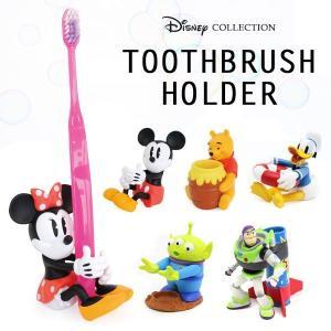 Disney ディズニーコレクション TOOTHBRUSH HOLDER 歯ブラシホルダー ミッキー ミニー プー ドナルド エイリアン バズ 歯ブラシ立て 歯ブラシスタンド 歯磨き|sincere-inc