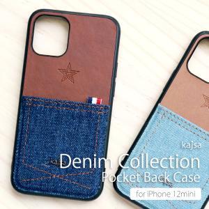 iPhone 12mini ケース スマホケース 背面収納 Denim Pocket Back Case Kajsa カイサ カード ポケット 収納 おしゃれ メール便送料無料|sincere-inc