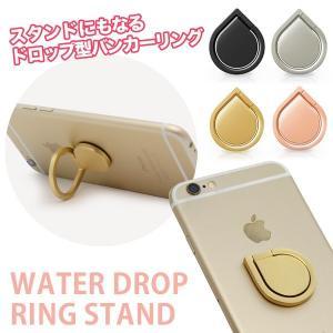ウォータードロップリングスタンド iPhoneアンドロイド スマホ スタンド しずく型 スマートフォンリング 人気 落下防止 メール便OK sincere-inc