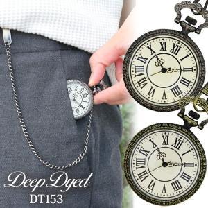 アンティーク調のデザインがオシャレな懐中時計。鞄のポケットやベルトループに取付けられるチェーンは取り...