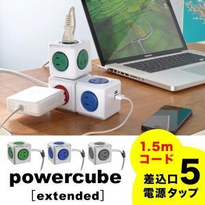 延長コード おしゃれ かわいい家電 Powercube extended 4390 パワーキューブ 1.5m 電源タップ オランダ デザイン|sincere-inc