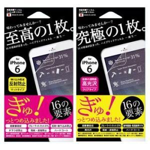 iphone6 液晶保護フィルム ハイブリッド マット クリア 4.7 メール便OK|sincere-inc