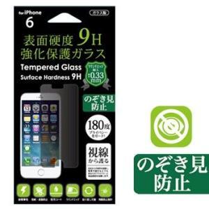 iphone6 液晶保護フィルム ガラス 覗き防止 表面硬度9H 強化保護ガラス メール便OK|sincere-inc