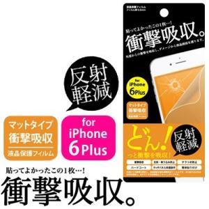 iphone6 plus 衝撃吸収 マット タイプ 液晶保護フィルム  メール便OK|sincere-inc