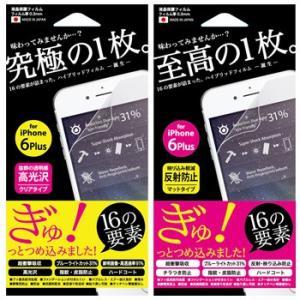 iphone6Plus 液晶保護フィルム ハイブリッド マット クリア 5.5 メール便OK|sincere-inc