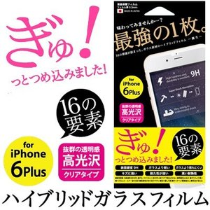 iphone6plus ハイブリッドガラスフィルム 高光沢 液晶保護フィルム クリア 5.5 メール便OK|sincere-inc