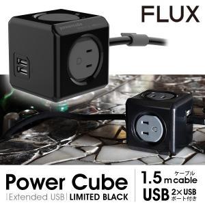 電源タップ 延長コード おしゃれ FLUX Powercube extended USB  限定カラー ブラック パワーキューブ USB 1.5m 電源タップ USBポート オランダ デザイン 家電|sincere-inc