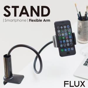 スマホスタンド アームスタンド ホルダー FLUX STAND|sincere-inc