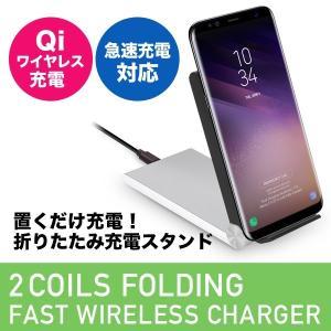 高速Qiワイヤレス充電器 2コイル折りたたみ 急速充電器 置くだけ充電 スタンド Qi対応機種 iPhone8 iPhone8Plus iPhoneX USB|sincere-inc