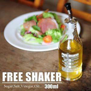 調味料 入れ おしゃれ 調味料入れ FREE SHAKER フリーシェイカー 300ml アクリルボトル|sincere-inc