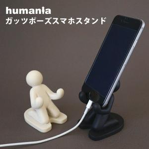 スマホスタンド humania ヒューマニア ガッツポーズ  おもしろ雑貨|sincere-inc