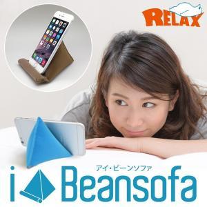 RELAX iBeansofa アイ・ビーンソファ フランネルクッションタイプ スマートフォンソファ スマホスタンド リラックス 可愛い プレゼント ギフト|sincere-inc