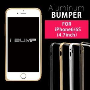 iphone6/6S バンパーケース アルミ i-BUMP メール便OK|sincere-inc