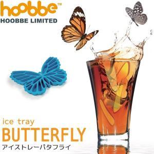 蝶々が舞う可愛いアイストレー♪  バタフライ型の遊び心満載の製氷器です。 氷は蝶々の形にはなりません...