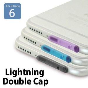 iphone6 ライトニングダブルキャップ コネクタ 3個セット メール便OK|sincere-inc