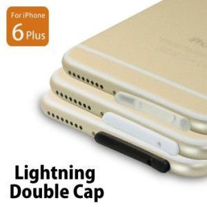 iphone6Plus ライトニングダブルキャップ コネクタ 3個セット メール便OK|sincere-inc
