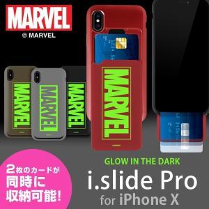 i-slide pro for iPhoneX MARVEL GLOW マーベル グロー 蓄光 アイスライド ケース カバー 磁気干渉防止シート内蔵 カード 2枚 ICカード メール便OK|sincere-inc