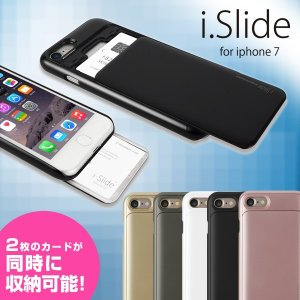 i-slide for iPhone7 アイスライド ケース カバー 磁気干渉防止シート内蔵 カード 2枚 ICカード SUICA ICOCA PASUMO メール便OK|sincere-inc