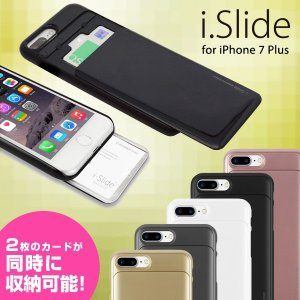 i-slide for iPhone7plus アイスライド ケース カバー 磁気干渉防止シート内蔵 カード 2枚 ICカードメール便OK|sincere-inc