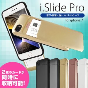 i-slide PRO for iPhone7 アイスライドプロ ケース カバー 磁気干渉防止シート内蔵 カード 2枚 ICカード  メール便OK|sincere-inc