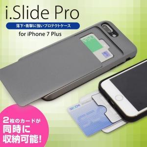 i-slide PRO for iPhone7Plus アイスライドプロ ケース カバー 磁気干渉防止シート内蔵 カード 2枚 ICカード  メール便OK|sincere-inc