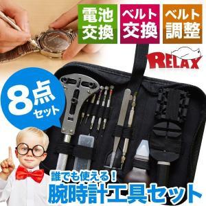 腕時計 工具 8点セット 工具 ベルト 調整 工具セット バ...