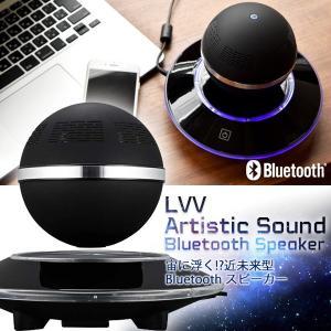 LVV Artistic Sound Bluetooth Speaker 浮遊スピーカー V-MP02-W サウンド ブルートゥース iPhone スマホ|sincere-inc