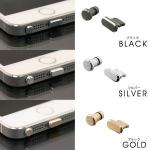 イヤホンジャック パーツ イヤホン Aluminium Accessory set アルミニウムアクセサリーセット iphone アイフォン iPhone6 5S 5 5.5 4.7 メール便OK|sincere-inc|02