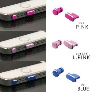 イヤホンジャック パーツ イヤホン Aluminium Accessory set アルミニウムアクセサリーセット iphone アイフォン iPhone6 5S 5 5.5 4.7 メール便OK|sincere-inc|03