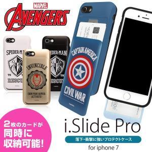 i-slide for iPhone7 MARVEL マーベル AVENGERS アベンジャーズ アイスライド ケース カバー 磁気干渉防止シート内蔵 カード 2枚 ICカード メール便OK|sincere-inc