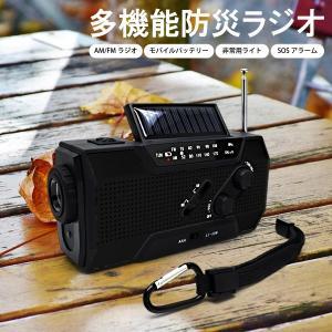 手回し充電やソーラー充電、乾電池での使用も可能な多機能防災ラジオです。防災時に必要不可欠な機能(AM...