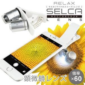 おもしろ 雑貨 マイクロスコープ 顕微鏡 レンズ 60倍 MSSEL-WH RELAX リラックス メール便OK|sincere-inc