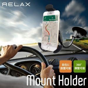 おもしろ 雑貨 RELAX ユニバーサルマウントホルダー スマホホルダー 車載|sincere-inc