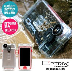 iPhone ケース iPhone6 iPhone6S ケース 防水 耐衝撃 Optrix スマホ カバー|sincere-inc