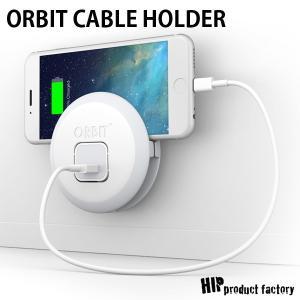 ケーブルホルダー Orbit オービット ケーブルホルダー ケーブル収納 iPhoneホルダー メール便OK|sincere-inc