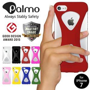 iPhone ケース iPhone7 iPhone8 Palmo パルモ グッドデザイン  シリコン メール便OK|sincere-inc