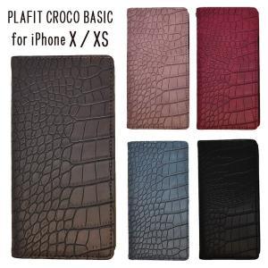 PLAFIT プラフィット CROCO BASIC iPhone X/XS 手帳型 ケース クロコダイル プレゼント ギフト おもしろ雑貨メール便OK|sincere-inc