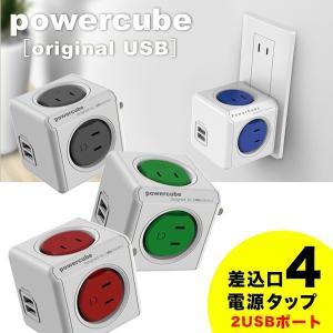 延長コード Power Cube ORIGINAL USB パワーキューブオリジナル USB 電源タップ USBポート オランダ デザイン 4290|sincere-inc