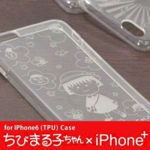 iphone6ケース ちびまる子ちゃん iPhone+カバー TPUケース  メール便OK sincere-inc
