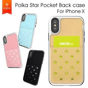 メール便送料無料 Kajsa カイサ  iPhoneX用 Polka star pocket Back case ポルカスターポケットバックケース メール便OK|sincere-inc