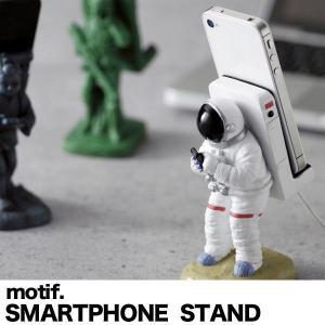 おもしろ 雑貨 motif. iPhoneスタンド  宇宙飛行士 アーミー 二宮金次郎 パンダ ペンギン シロクマ ポーター スマホスタンド|sincere-inc