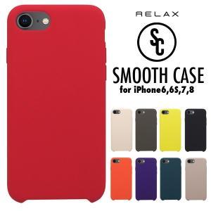 iPhoneケース カバー RELAX スムースケース SMOOTH CASE iPhone6 iPhone6S iPhone7 iPhone8 シリコン シンプル メール便OK|sincere-inc